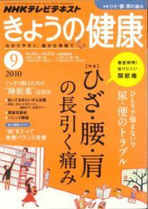 NHKのきょうの健康にインプラントの記事が掲載