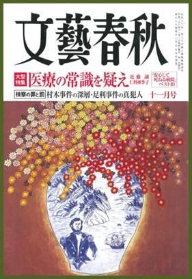 """文藝春秋が""""医療の常識を疑え""""を特集"""