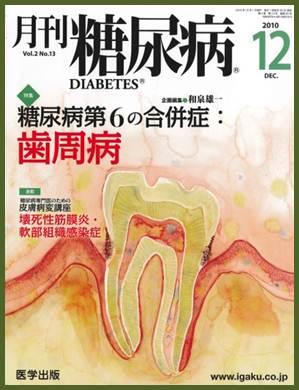 歯周病は糖尿病第6の合併症