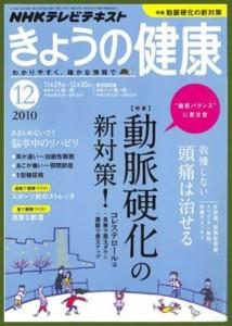NHKのきょうの健康に顎関節症の記事が掲載