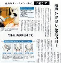 口腔ケア 感染症、接触障害を予防