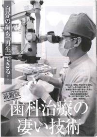 歯科治療の凄い技術