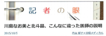 川島なお美と北斗晶、こんなに違った医師の説明