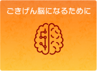 """""""ご機嫌脳""""の作り方"""