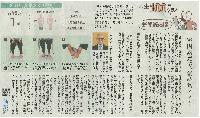 新聞紙体操