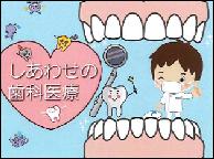 健康寿命が長い地域の男性は、歯医者さんによくかかる